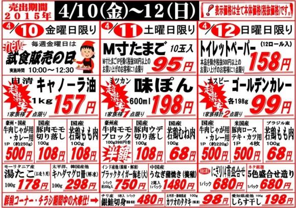 ドラゴン広告チラシ20150410表800