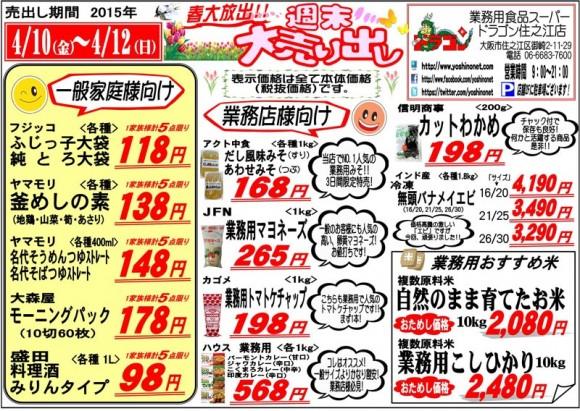 ドラゴン広告チラシ20150410裏800