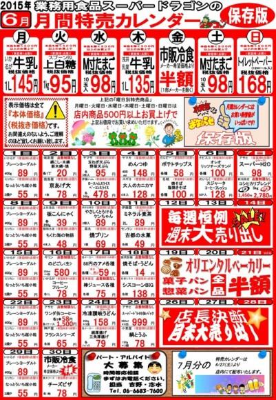 2015年6月の特売カレンダー800