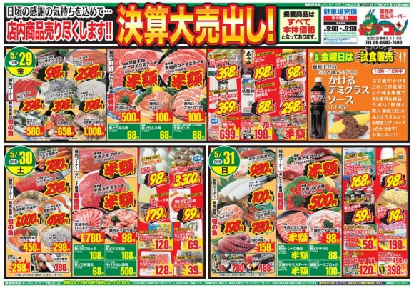 ドラゴン広告チラシ20150529表800