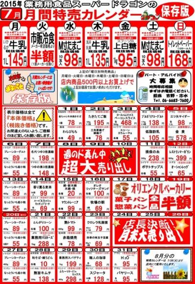 2015年7月の特売カレンダー800