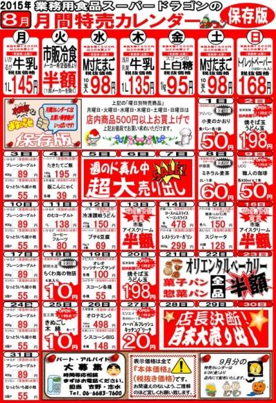2015年8月の特売カレンダー800