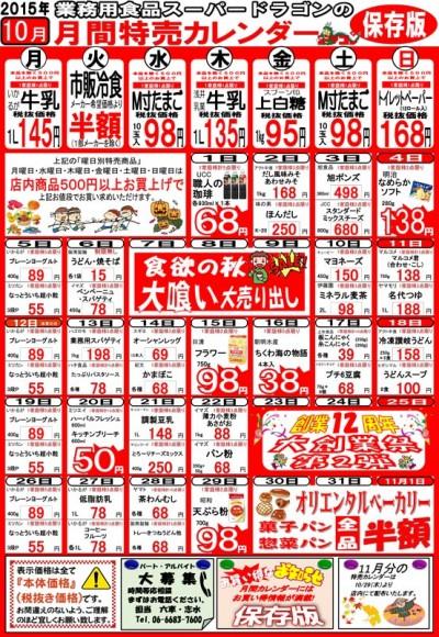 2015年9月の特売カレンダー800