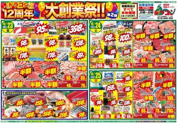 ドラゴン広告チラシ20151023表800