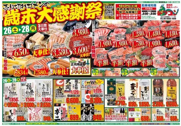 ドラゴン広告チラシ20151226表800