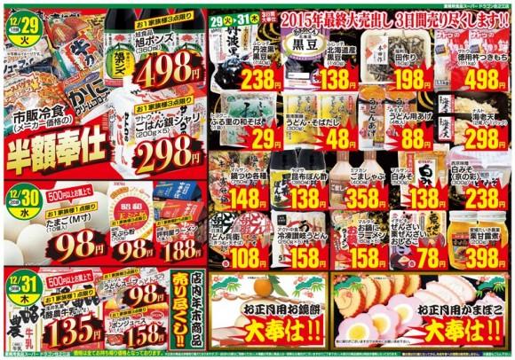 ドラゴン広告チラシ20151229裏800