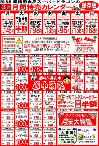 【2016年3月の特売カレンダー】800