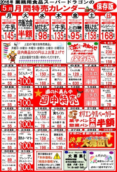 【2016年5月の特売カレンダー】800