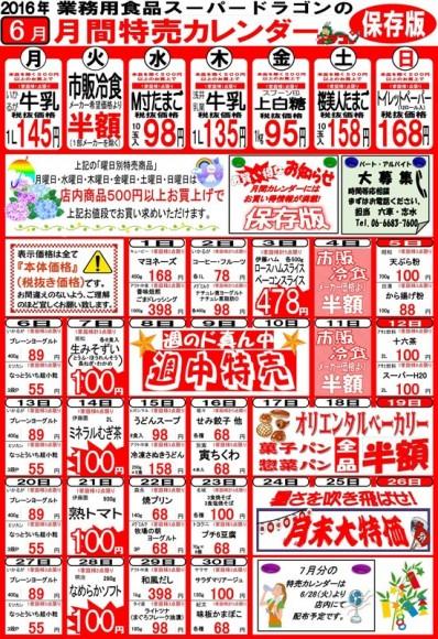 【2016年6月の特売カレンダー】800