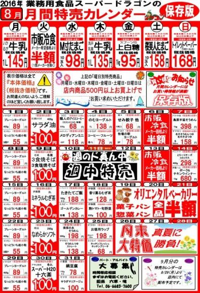 【2016年8月の特売カレンダー】800