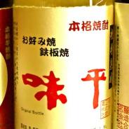 オリジナルラベル・ボトル
