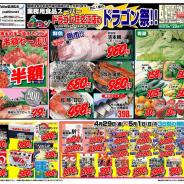 【ドラゴン祭!】2011年4月29日(金)~5月1日(日)