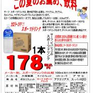 【新入荷】低カロリースポーツドリンク入荷です!
