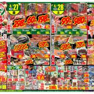 【4月大目玉市】月に一度のBIG祭開催!