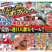 【赤字覚悟!】鮮魚売場リニューアルオープンセール