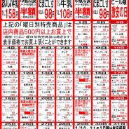 2013年3月の特売カレンダー