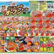 【2013年4月精肉コーナーリニューアルオープンセール】