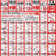 【2013年6月の特売カレンダー】