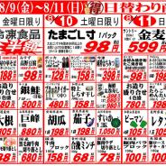 【2013年8月夏の応援特売】炎の3日間!