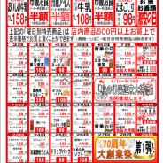 【2013年9月の特売カレンダー】