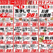 【2013年9月週末大特価!】食欲の秋~