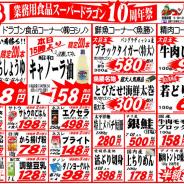 【2013年9月10周年大創業祭第一弾!】