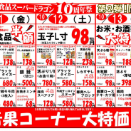 【2013年10月10周年大創業祭第二弾!】