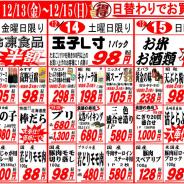 【2013年12月ドラゴン週末大特価市】