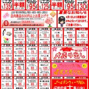 【2014年4月の特売カレンダー】