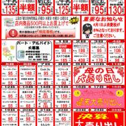 【2014年5月の特売カレンダー】