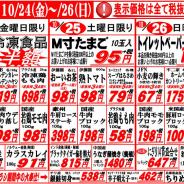【2014年10月創業11周年創業祭第2弾!】