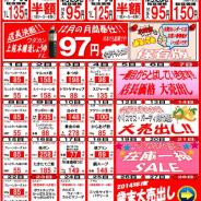 【2014年12月の特売カレンダー】