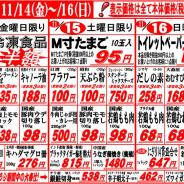 【2014年11月週末恒例大特価!】
