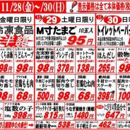 【2014年11月月末恒例大特価!】