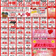 【2015年2月の特売カレンダー】