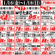 【2015年1月16日~18日新春大売出し】