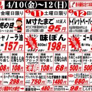 【2015年4月10日~4月12日週末大特価】