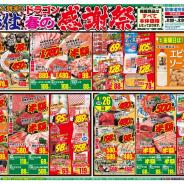 【2015年4月24日~4月26日春の大感謝祭開催!】