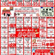 【2016年2月の特売カレンダー】