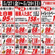 【2016年5月27日~5月29日決算大売出し!】