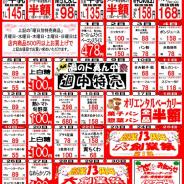 【2016年9月の特売カレンダー】