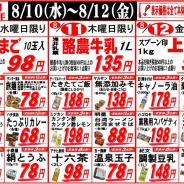 【2016年8月10日~8月12日週中大売出し!】