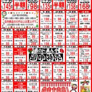 【2016年12月の特売カレンダー】