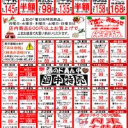 【2017年2月の特売カレンダー】
