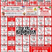 【2017年5月の特売カレンダー】