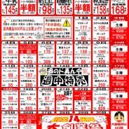 【2017年9月の特売カレンダー】