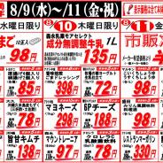 【2017年8月9日~8月11日週中大売出し!】