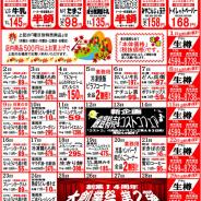 【2017年10月の特売カレンダー】