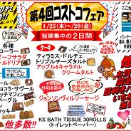 【2018年1月25日~1月26日第4回コストコフェア開催!】