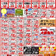 【2018年9月の特売カレンダー】